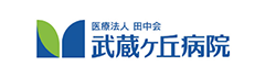 医療法人田中会 武蔵ヶ丘病院