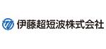 伊藤超短波株式会社