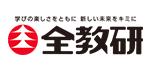株式会社全教研
