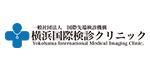 国際先端検診機構