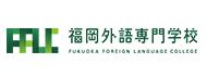 学校法人福岡成蹊学園 福岡外語専門学校