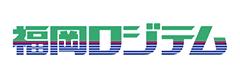 福岡ロジテム
