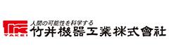 竹井機器工業株式会社